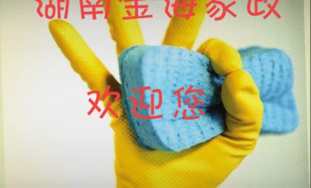 :长沙今日团购:【湖南金海家政服务有限公司】家庭保洁服务1次,提供免费WiFi
