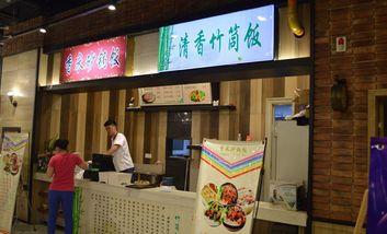 【郴州】清香竹筒饭-美团