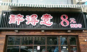【南京】醉得意-美团