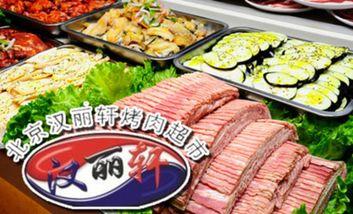 【北京】汉丽轩自助烤肉-美团