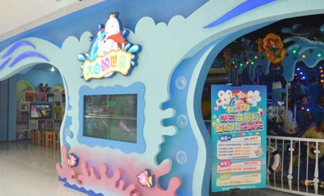 青岛儿童乐园