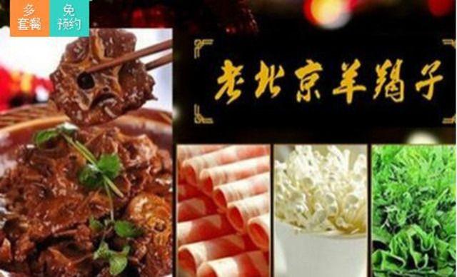 :美团网提供大量老北京羊蝎子火锅信息,您可以免费查看老北京羊蝎子火锅团购,老北京羊蝎子火锅怎么样、价格、评价、地址、电话等信息。
