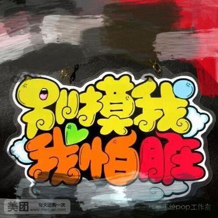 【抚顺大齐手绘pop团购】大齐手绘pop手绘pop海报