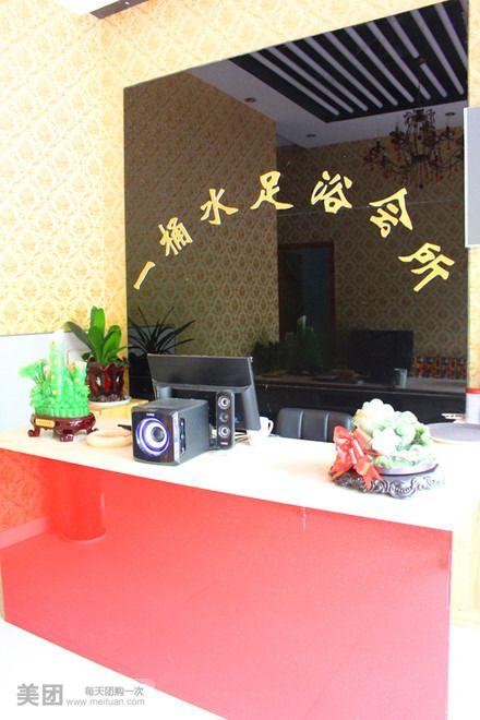 【北京一桶水足浴团购】一桶水足浴58足浴套餐团购