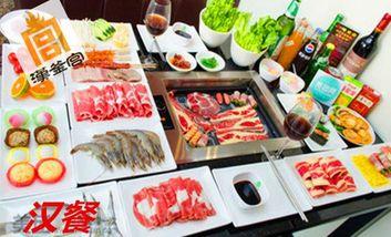 【塔城】汉釜宫韩式自助烧烤-美团