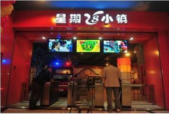 【东湖区】星期8小镇南昌站成人票(平日/周末票)-美团