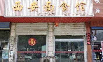 【海西等】西安面食馆-美团
