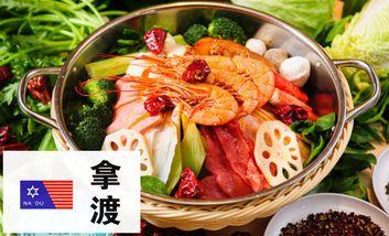 【北京】拿渡麻辣香锅-美团