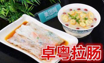 【南京】卓粤拉肠-美团