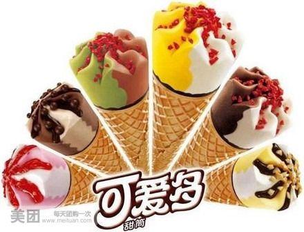 【福州龙旺冰淇淋批发团购】龙旺冰淇淋批发代金券