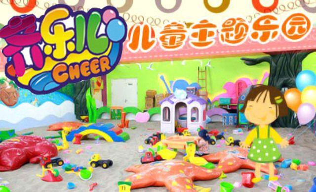 齐乐儿儿童室内游乐场