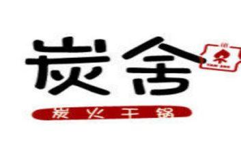 【北京】炭舍炭火干锅-美团