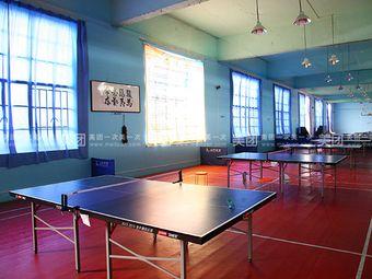 山河乒乓球俱乐部