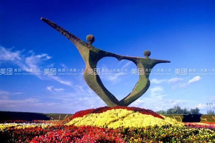 【北京太陽島風景區團購】太陽島風景區觀光門票1張