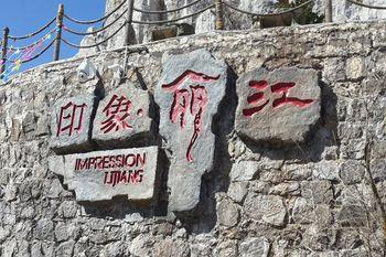 【玉龙县】玉龙雪山国家风景名胜区-美团