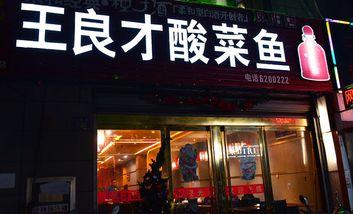 【滁州等】王良才酸菜鱼-美团