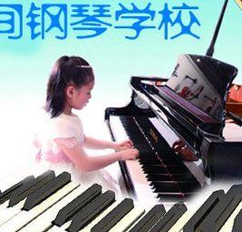 指间钢琴艺校