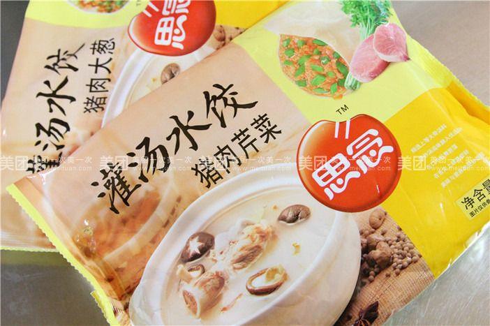 【平凉吉丰冻食团购】吉丰冻食新春特惠汤圆水饺团购