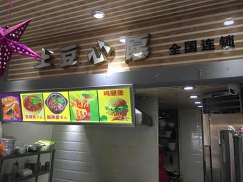 【蚌埠】土豆心愿-美团
