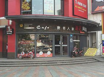 【上海】麦香人家-美团