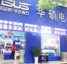 华硕电脑专卖店