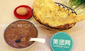 【郑州】逍遥镇优质胡辣汤-美团