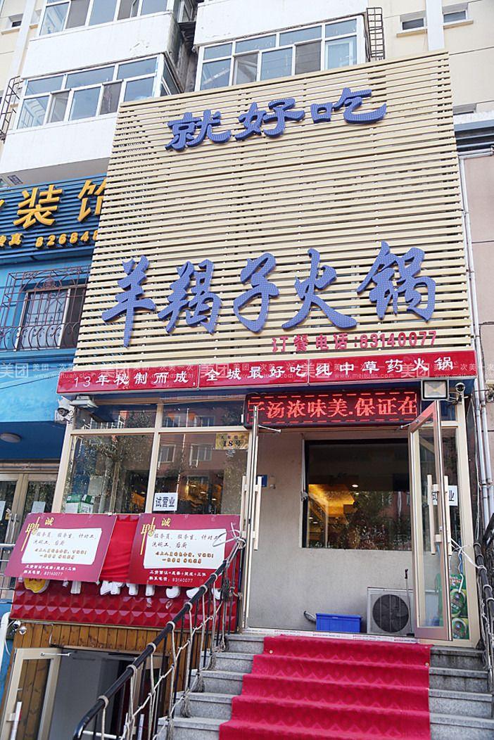 【哈尔滨就好吃羊蝎子团购蝎子】就好吃羊火锅绿豆汤会胀气吗图片
