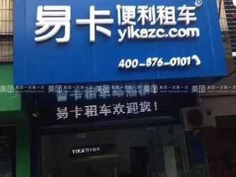 易卡汽车服务(武义店)