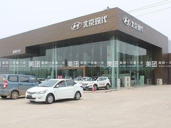 邢台蓝池洋龙北京现代4S店(桥西店)
