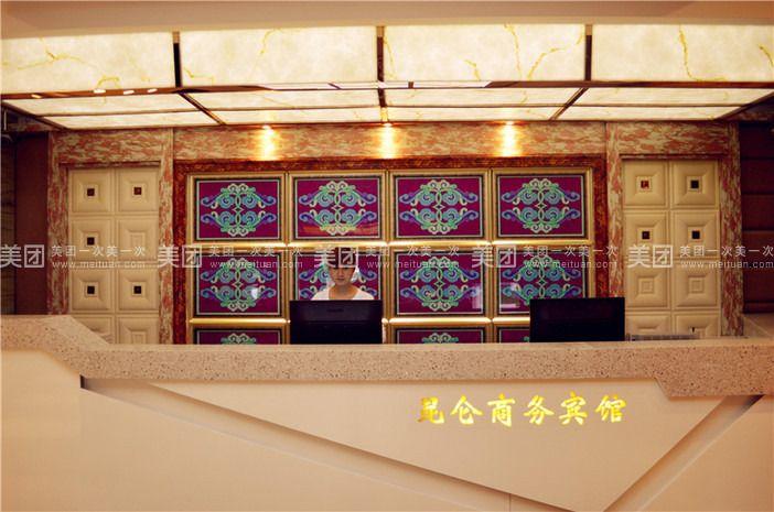北京昆仑饭店_昆仑饭店人均消费