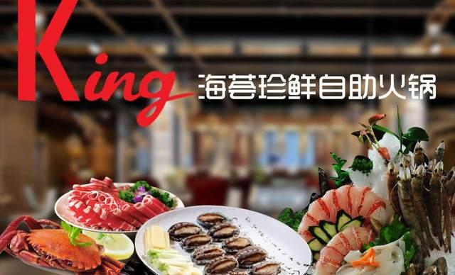 【中山公园】king火锅单人全天自助餐,提供免费WiFi
