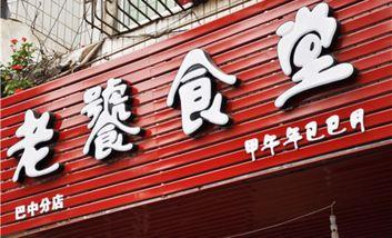【巴中】老饕食堂-美团