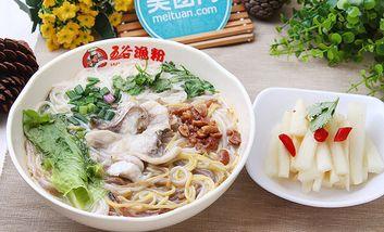 【广州】五谷渔粉-美团