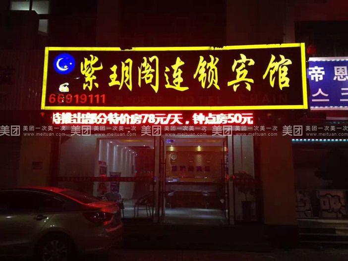 紫玥阁连锁宾馆-美团