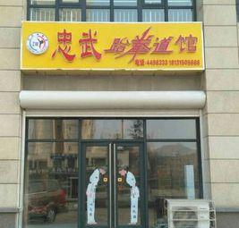 忠武跆拳道馆