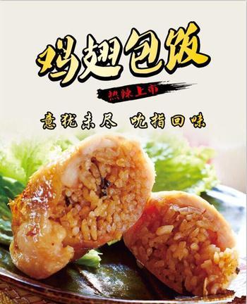 【郑州】吉小丫鸡翅包饭-美团