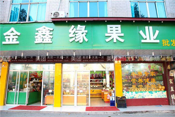 可爱水果小店铺门头