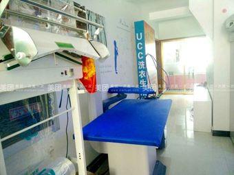 ucc洗衣生活馆国际连锁大通店