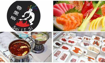 【南京】赛里斯海鲜自助烤肉火锅-美团