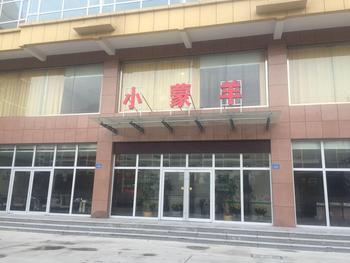【茌平等】小蒙羊火锅酒店连锁-美团