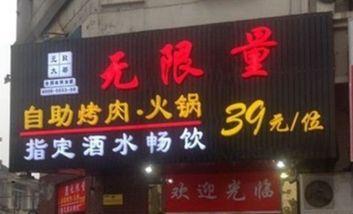 【上海】黎旭无限量自助烤肉火锅-美团