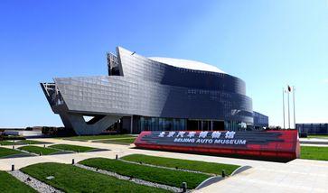 【世界公园】北京汽车博物馆亲子票1大1小-美团