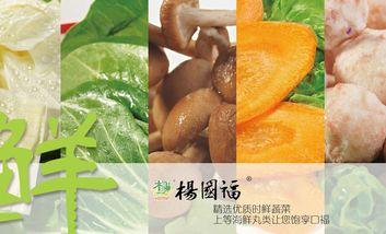 【蚌埠】杨国福麻辣烫-美团