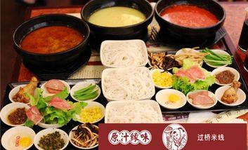 【上海】原汁缘味过桥米线-美团
