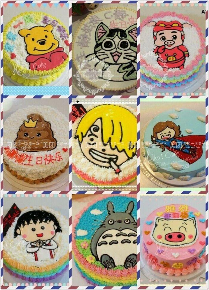 【范二青年diy蛋糕工坊】8寸diy卡通艺术蛋糕1个
