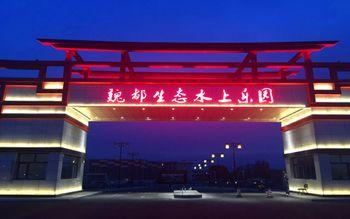 【南郊区】魏都农业生态水上公园8小时B门票(成人票)-美团