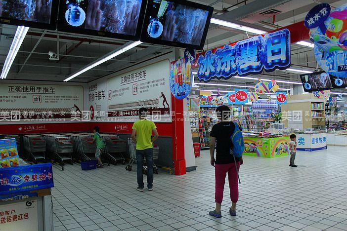 【北京物美超市团购】物美超市代金券团购 价格 图片