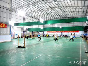 众意羽毛球馆