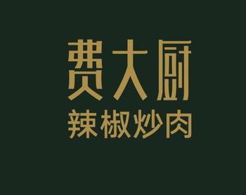 【长沙】费大厨辣椒炒肉同新餐饮连锁-美团