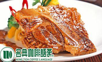 【深圳】名典咖啡语茶-美团
